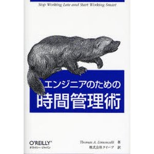 本 ISBN:9784873113074 Thomas A.Limoncelli/著 クイープ/訳 ...