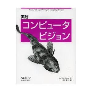 本 ISBN:9784873116075 Jan Erik Solem/著 相川愛三/訳 出版社:オ...