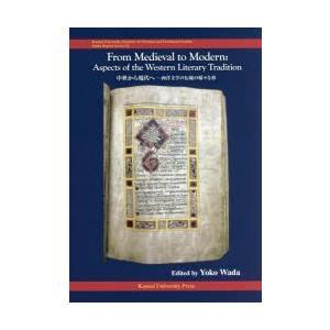 中世から現代へ 西洋文学の伝統の様々な形|ggking