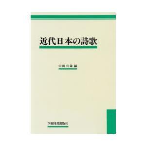 近代日本の詩歌 ggking