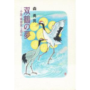 双鶴の夢 小説南部家と恐山|ggking