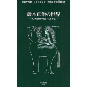 鈴木正治の世界 14人の文章で綴る「人と作品」 ggking
