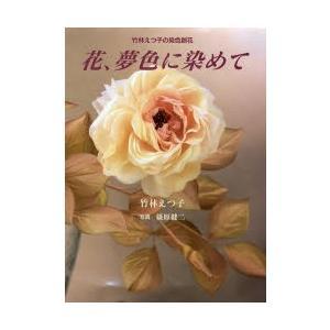 花、夢色に染めて 竹林えつ子の染色創花 ggking