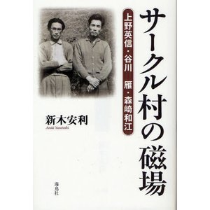 本 ISBN:9784874157916 新木安利/著 出版社:海鳥社 出版年月:2011年02月 ...