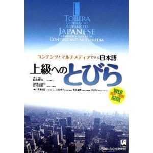 本 ISBN:9784874244470 岡まゆみ/構成・執筆 筒井通雄/総監修・文法解説 近藤純子...