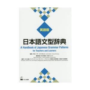 日本語文型辞典 英語版|ggking