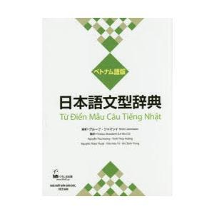 日本語文型辞典 ベトナム語版|ggking