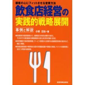 飲食店経営の実践的戦略展開 事例と解説 顧客の心にフィットさせる営業方法