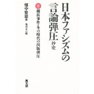 日本ファシズムの言論弾圧抄史 横浜事件・冬の時代の出版弾圧|ggking