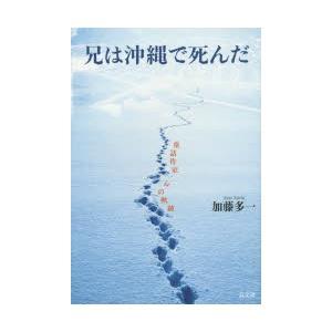 兄は沖縄で死んだ 童話作家・心の軌跡|ggking