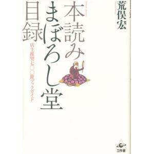 本読みまぼろし堂目録 店主推奨七〇〇冊ブックガイド|ggking