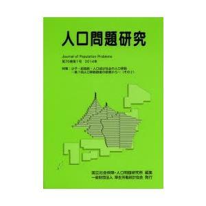 人口問題研究 第70巻第1号(2014年3月)