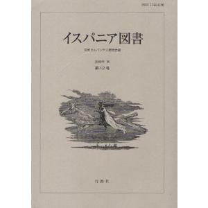 イスパニア図書 第12号(2009年秋)|ggking