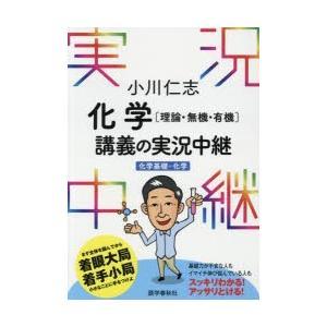 小川仁志化学〈理論・無機・有機〉講義の実況中継