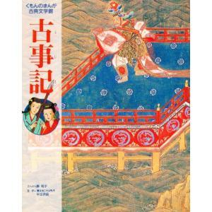 本 ISBN:9784875765196 森 有子 出版社:くもん出版 出版年月:1990年04月 ...