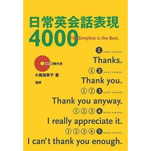 日常英会話表現4000 The simplest is the best