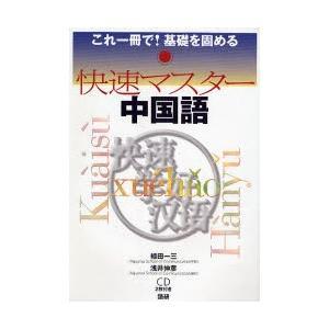 CDブック ISBN:9784876151639 植田一三/著 浅井伸彦/著 出版社:語研 出版年月...