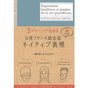 CDブック ISBN:9784876151950 井上大輔/著 小沢真/著 Virginie Bro...