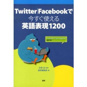 語学カセット ISBN:9784876152551 矢野宏/監修 語研編集部/編 出版社:語研 出版...