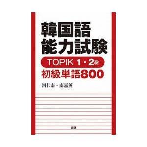 韓国語能力試験 TOPIK1・2級 ggking
