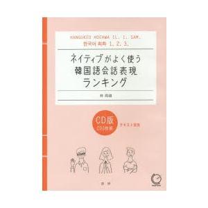 CD ネイティブがよく使う韓国語会話表現|ggking