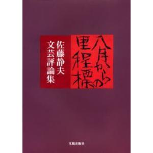 八月からの里程標 佐藤静夫文芸評論集|ggking
