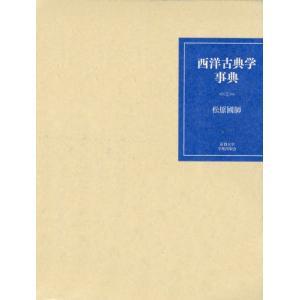 西洋古典学事典|ggking