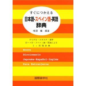 すぐにつかえる日本語-スペイン語-英語辞典 ひらがな・カタカナ・漢字ローマ字・スペイン語・英語による3ヶ国語辞典|ggking