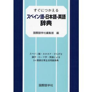 すぐにつかえるスペイン語-日本語-英語辞典 スペイン語・カタカナ・ひらがな 漢字・ローマ字・英語による3ケ国語日常生活用語辞典|ggking