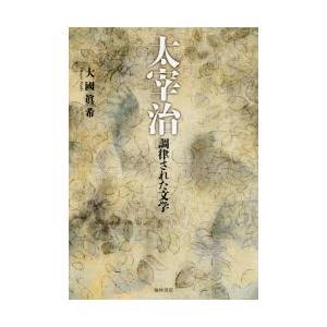太宰治 調律された文学|ggking