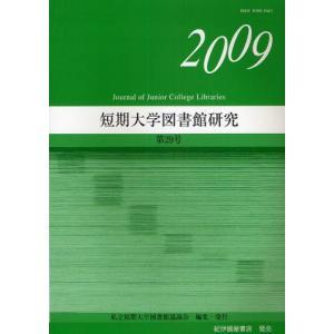 短期大学図書館研究 第29号(2009)|ggking