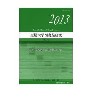 短期大学図書館研究 第33号(2013)|ggking