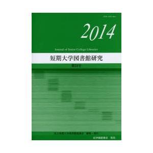 短期大学図書館研究 第34号(2014)|ggking