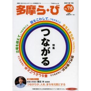多摩ら・び No.76(2012・10)|ggking
