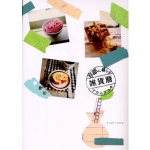 京都に暮らす雑貨暦|ggking