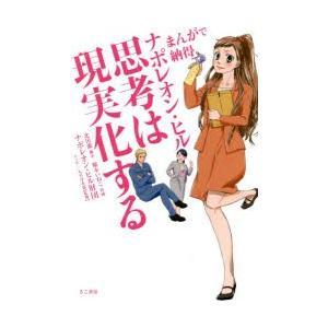 本 ISBN:9784877713386 北田瀧/脚本 稲本いねこ/作画 ナポレオン・ヒル財団アジア...