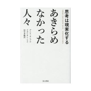 本 ISBN:9784877713560 デニス・キンブロ/著 ナポレオン・ヒル/著 田中孝顕/訳 ...