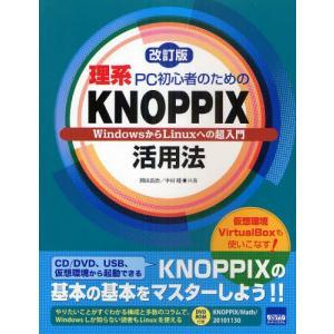 本 ISBN:9784877832582 岡田長治/共著 中村睦/共著 出版社:カットシステム 出版...