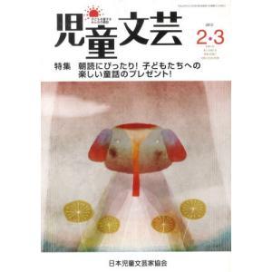 児童文芸 58- 1|ggking