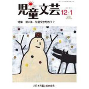 児童文芸 56- 6|ggking