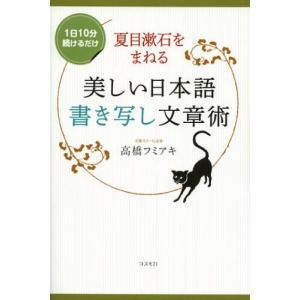 夏目漱石をまねる美しい日本語書き写し文章術 1日10分続けるだけ|ggking