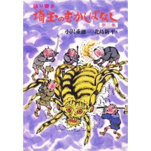語り書き・埼玉のむかしばなし 第2集|ggking