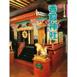 香取神社 庄和 ggking