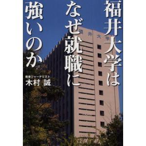 本 ISBN:9784879340207 木村誠/著 出版社:財界展望新社 出版年月:2012年03...