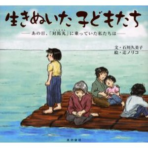 本 ISBN:9784880239439 石川久美子/文 辻ノリコ/絵 出版社:本の泉社 出版年月:...