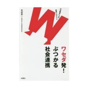 本 ISBN:9784880653983 友成真一/著 出版社:水曜社 出版年月:2016年11月 ...