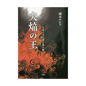 本 ISBN:9784880654621 橋本ルシア/著 出版社:水曜社 出版年月:2019年05月...