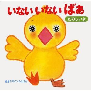 本 ISBN:9784881082157 早坂優子/絵 視覚デザイン研究所/編 出版社:視覚デザイン...