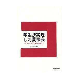 本 ISBN:9784881251935 コウサ本制作委員会/編著 出版社:専修大学出版局 出版年月...