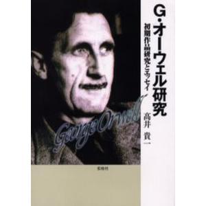 G.オーウェル研究 初期作品研究とエッセイ|ggking